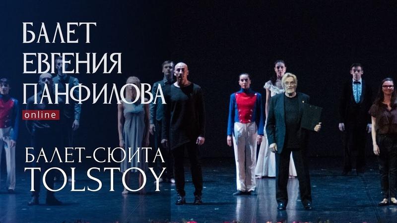 Театр Балет Евгения Панфилова Балет сюита TOLSTOY