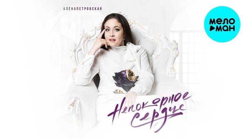 Алена Петровская Непокорное сердце Альбом 2021