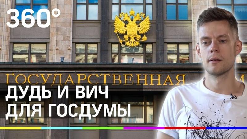 Фильм Дудя про ВИЧ показали в Госдуме