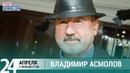 Владимир Асмолов в гостях у Ксении Стриж «Стриж-Тайм», Радио Шансон