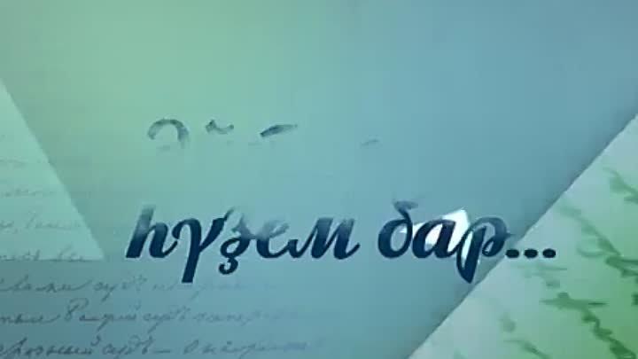Егет булһаң Абдулхаҡ Игебаев