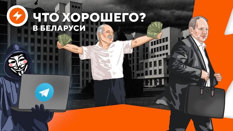 Раскол элит Отряды от киберпартизан Бесполезный кредит