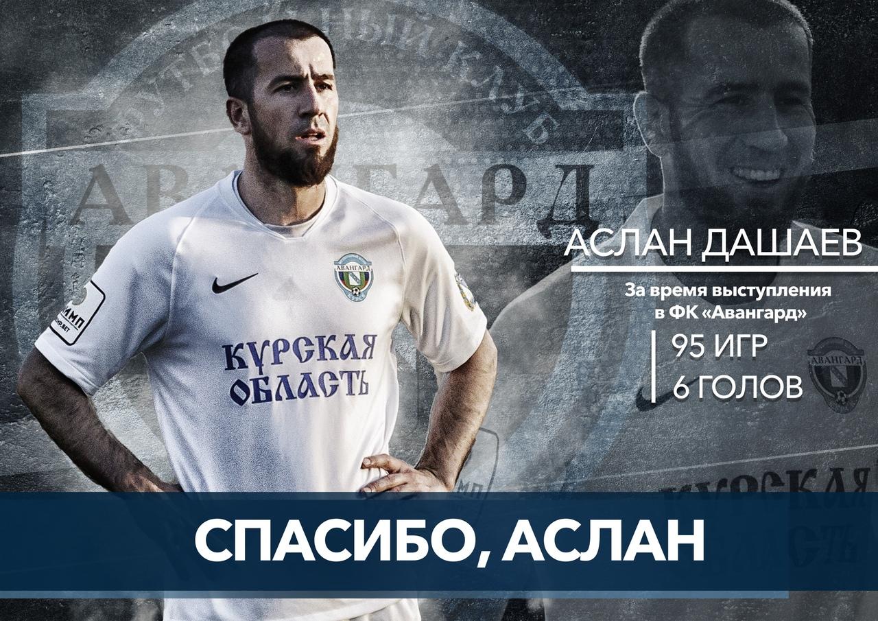 "Курский ""Авангард"" покинул ещё один ведущий игрок"