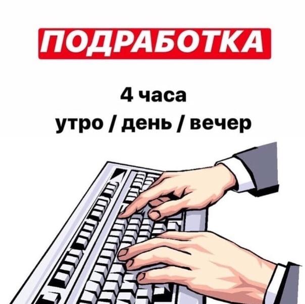 Фрилансер наборщик текста на дому как платить налоги фрилансеру в россии