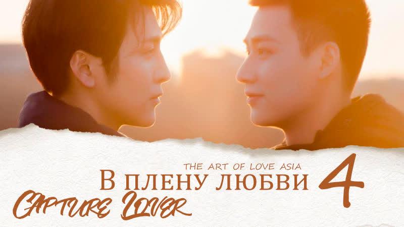 В плену любви Capture Lover 4 Эпизод русские субтитры