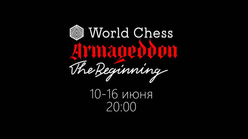 Шахматы. World Chess Armageddon. Match 13, 14 and 15