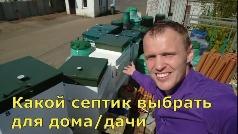 Какой септик выбрать для домадачи в Ярославле от Ударник 2