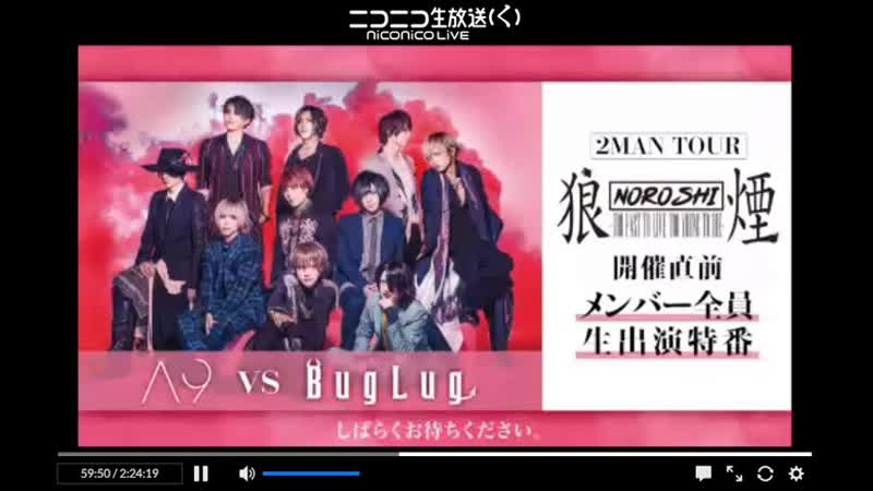 A9 Buglug 2MAN TOUR Noroshi выпуск на Nico Nico Douga 15 03 2019