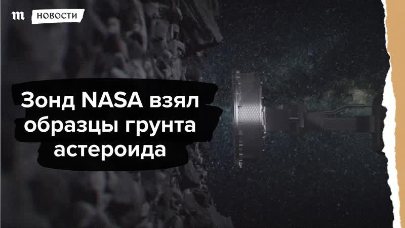 Зонд NASA взял образцы грунта астероида Бенну