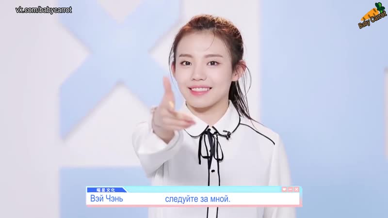 FSG Baby Carrot Idol Producer 3 Self Introduction Wei Chen Vicky рус саб