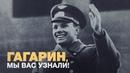 Гагарин, Армстронг и «мистер Путин» узнают ли люди из разных стран первого в мире космонавта