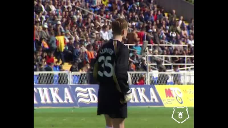 Дебют Игоря Акинфеева за ЦСКА в 2003 году