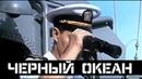 ВОЕННЫЙ ФИЛЬМ ВЗОРВАЛ ИНТЕРНЕТ! ЧЕРНЫЙ ОКЕАН Русские боевики, военные фильмы, детективы