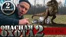 Сериал Опасная охота. 2 сезон 2 серия Охотник Серега Штык против Динозавра Приключение Комедия
