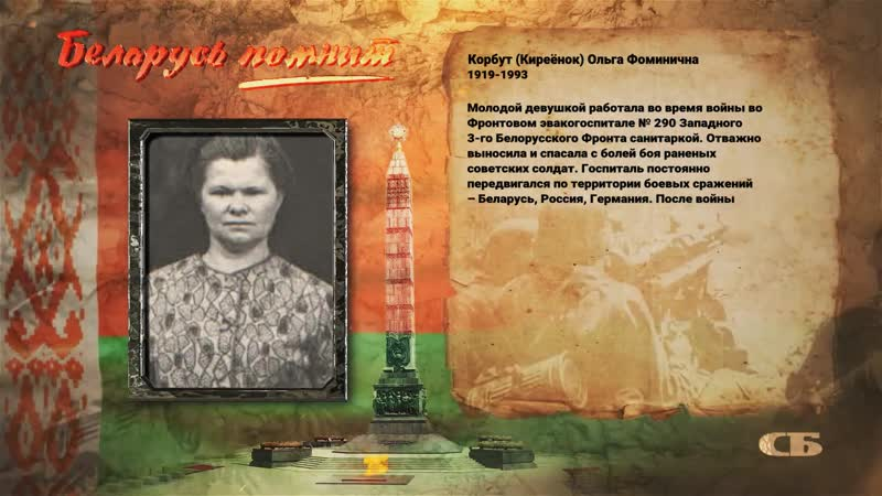 Корбут (Киреёнок) Ольга Фоминична