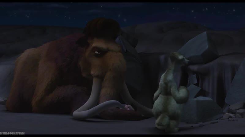 Сладкий сон Сида Ледниковый период 2002 год