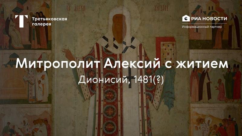 «Митрополит Алексий с житием». Дионисий История одного шедевра