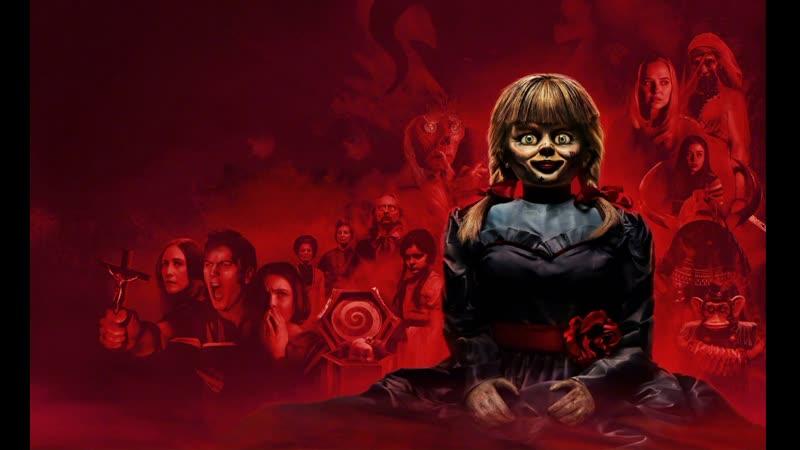 Проклятие Аннабель 3 - Джуди Спера, не признавай это и не смотри в глаза
