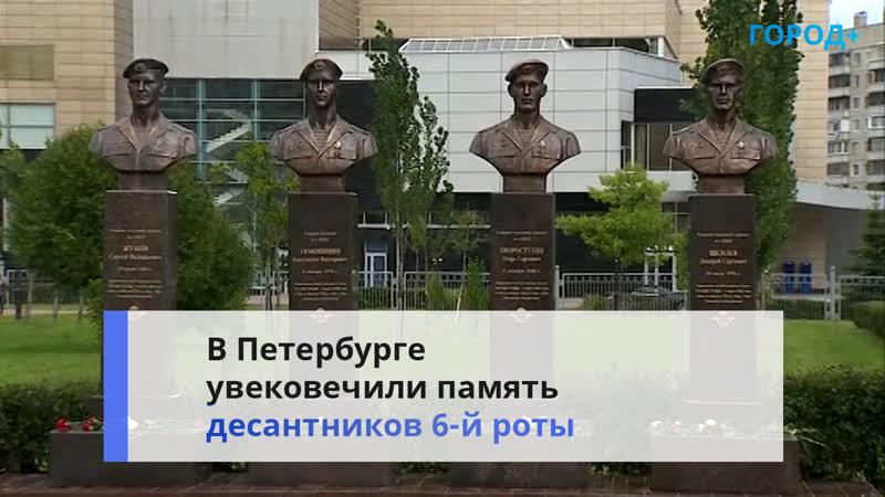 В парке Боевого братства установили бюсты погибших в Чечне десантников