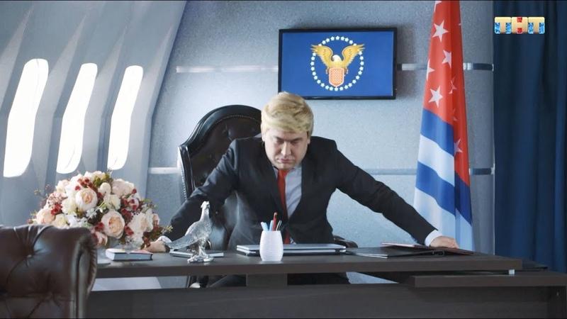 Однажды в России Президент Америки попал в Россию