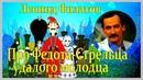 Леонид Филатов - ПРО ФЕДОТА СТРЕЛЬЦА, УДАЛОГО МОЛОДЦА, аудиокнига, сказка, юмор
