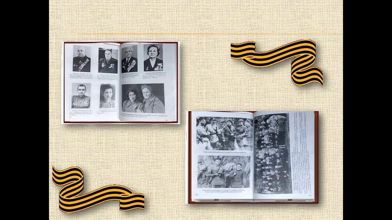 Буктрейлер к книге И Бормотова Партизанские Тропы Адыгеи