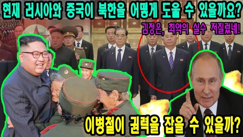 [긴급속보] 현재 러시아와 중국이 북한을 어떻게 도울 수 있을까요 김정은, 최
