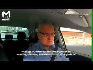 Конфликт Московского таксиста с клиенткой из-за неправильного номера цифрового пропуска.