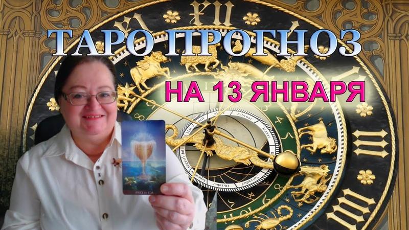 😊 Карта Дня Таро прогноз на 13 января для всех знаков Зодиака от астролога Аннели Саволайнен