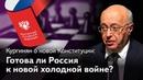 Поправки в Конституцию РФ и новая холодная война — Россия готова? Кургинян о коронавирусе — 8 серия