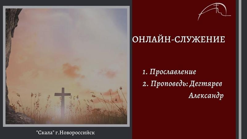 Онлайн служение Проповедует Дегтярев Александр