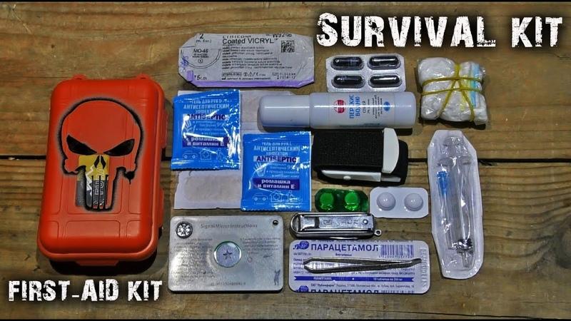 Мой набор ВЫЖИВАНИЯ АПТЕЧКА Survival kit First aid kit