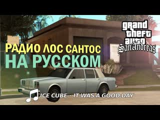 ICE CUBE - IT WAS A GOOD DAY | РАДИО ЛОС САНТОС НА РУССКОМ