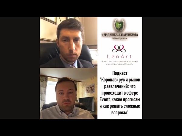 Стрим 1 Event агентство ЛенАрт и юрист Роман Дадашев Коронавирус и рынок развлечений