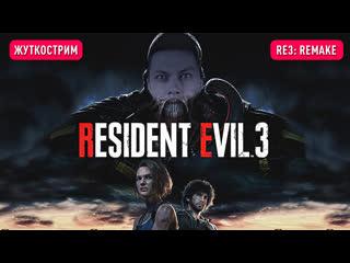 Боимся в Resident Evil 3: Remake
