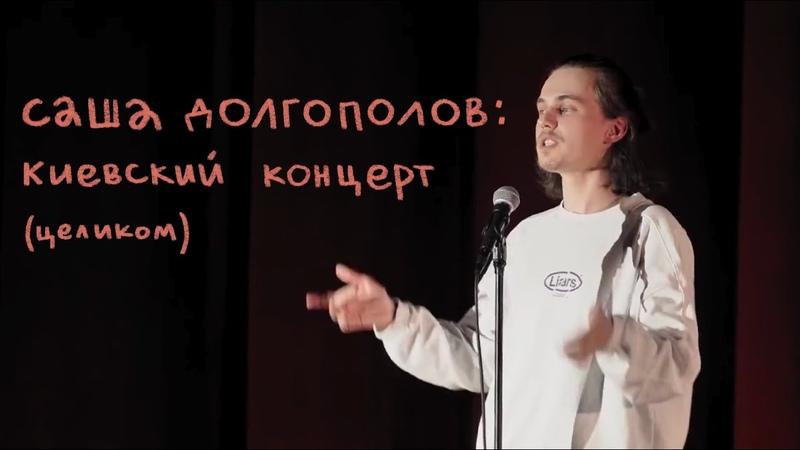Александр Долгополов концерт в Киеве полная версия
