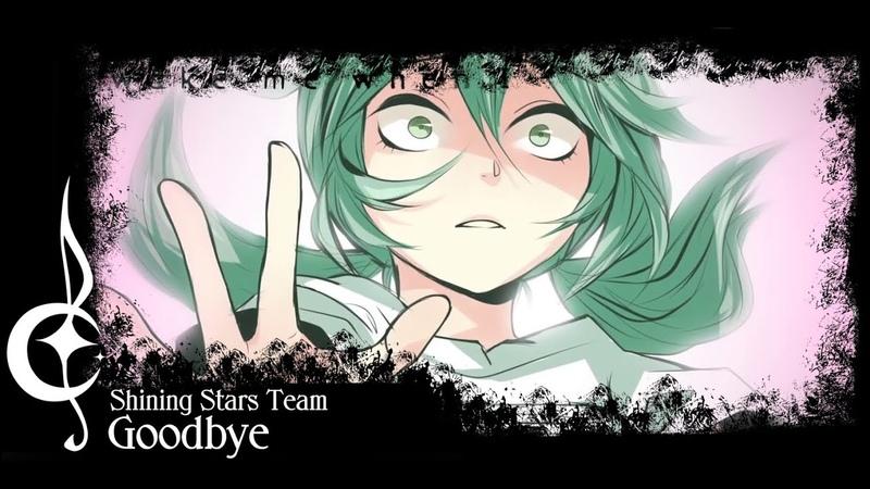 Vocaloid RUS cover Liret Goodbye Shining Stars Team