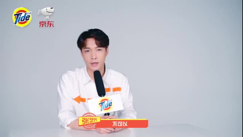 190819 yixing_commercial EXO LAY YIXING -- Tide ads
