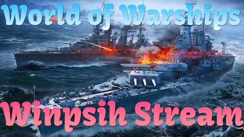 Лол Задрот №36 World of Warships WorldofWarships WOWS