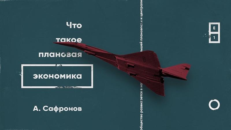 Что такое плановая экономика Алексей Сафронов Engels