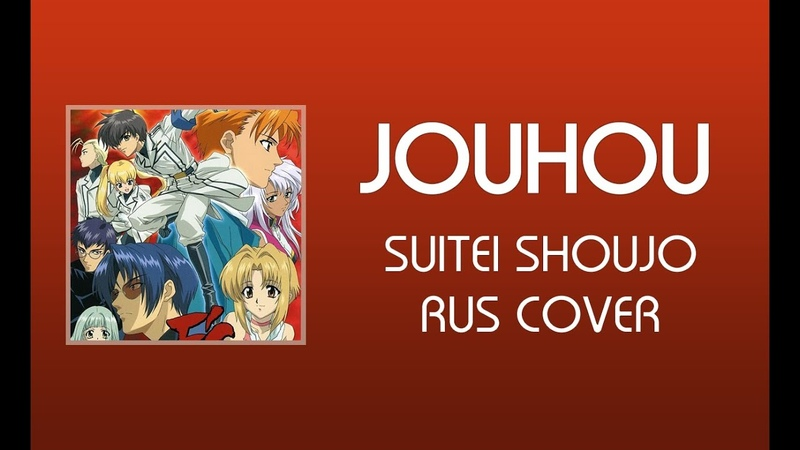 E'S OTHERWISE RUSSIAN COVER Jouhou Nomiya