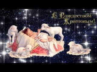 Сказочно красивое музыкальное поздравление с Рождеством Христовым