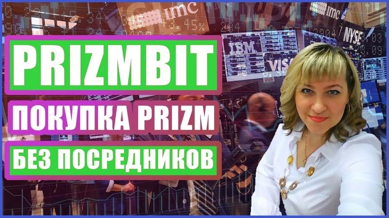 PRIZMBIT. Как купить монеты без посредников? Школа PRIZM с Татьяной Горбуновой
