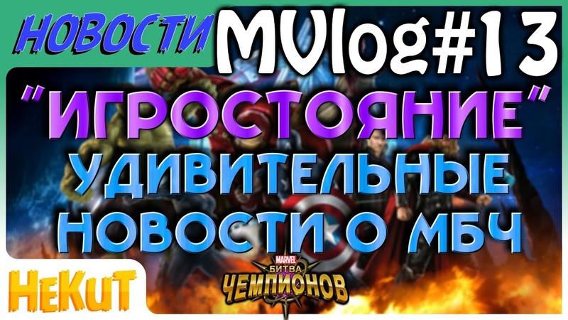 ❗ MVlog 13 Удивительные новости о МБЧ Marvel Contest of Champions