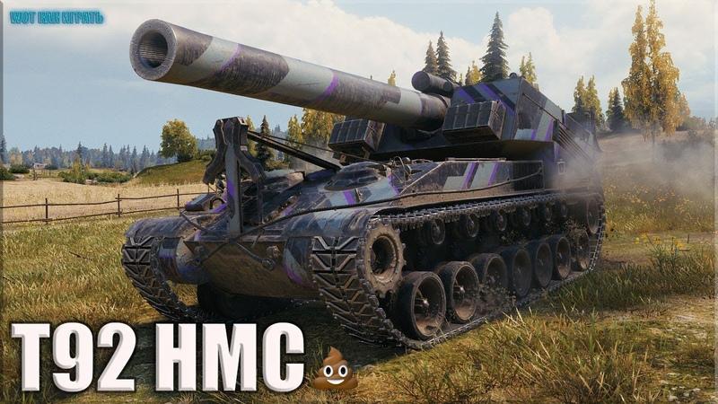 Лютый АРТАВОД на Малиновке ✅ 8к урона ✅ T92 HMC World of Tanks