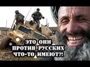 С HAT0 РЖЁТ ВЕСЬ МИР! Дикая лажа бравых вoяk у северных гpaниц России