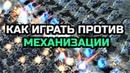 Как играть против механизации в PVT | Мысли как гранд-мастер 3 | StarCraft 2 LotV
