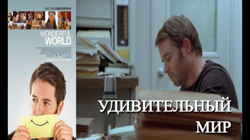 Удивительный мир Трейлер 2009