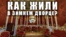 Эрмитаж онлайнЖизнь и быт русских императоров в Зимнем дворце в Санкт-ПетербургеОнлайн-экскурсия