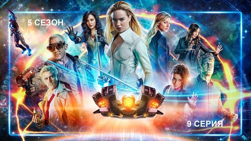Обзор сериала Легенды завтрашнего дня 5 сезон 9 серия